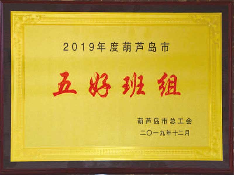 2019年度葫芦岛市五好班组